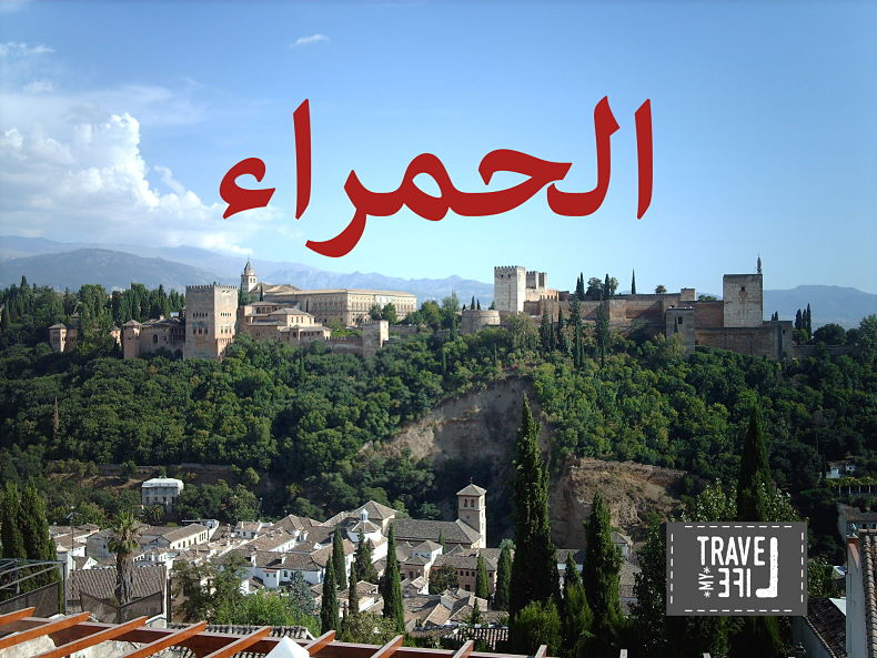 alhambra cover t_mytravelife_opt